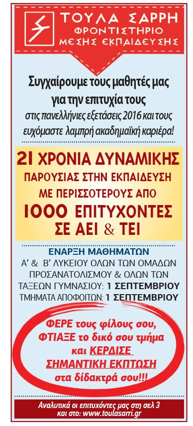 ΕΠΙΤΥΧΟΝΤΕΣ