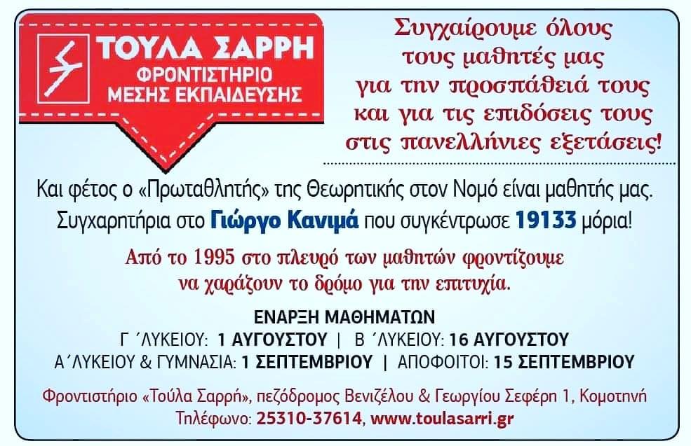 65551168_2399784326731222_2276477879724277760_o